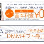 「DMM mobile」DMMが格安SIMに参入。Zenfone5の割賦あり