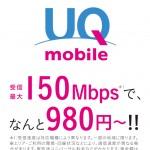 「UQ mobile」が始動、au回線の新たなMVNO