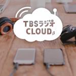 まだかな~ TBSラジオクラウド 2017年にアプリ配信?